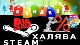 Мониторинг ХАЛЯВЫ на официальном сайте Steam!!!