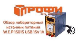 Обзор Лабораторный источник питания W.E.P. 1501S USB