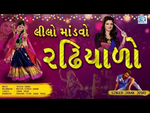 Lilo Mandavo Radhiyado - Janak Joshi | DJ NONSTOP | Latest Gujarati Garba 2017 | RDC Gujarati