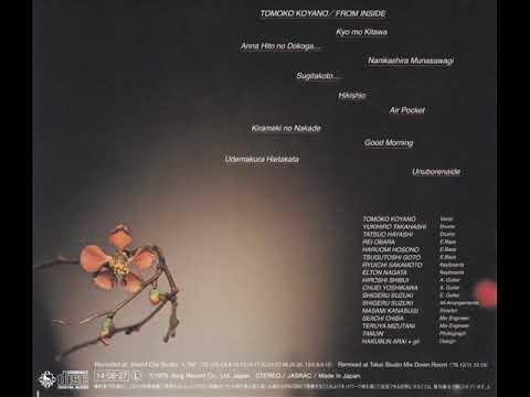 古谷野とも子 4th『FROM INSIDE』[1979] (Full Album)