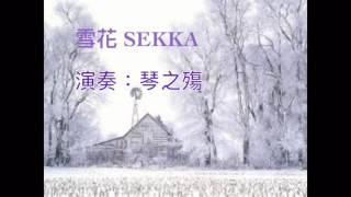 【體面 鋼琴】「體面 鋼琴」#體面 鋼琴,雪花SEKKA,【鋼琴...
