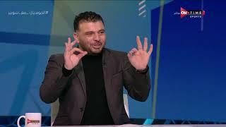 ملعب ONTime - اللقاء الخاص مع عماد متعب ومحمد فضل نجوم الأهلي السابقين بضيافة أحمد شوبير