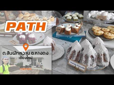 ร้าน PATH เบเกอรี่ สุดคูลชิคๆ  จากประเทศเกาหลี  สันผักหวาน หางดง