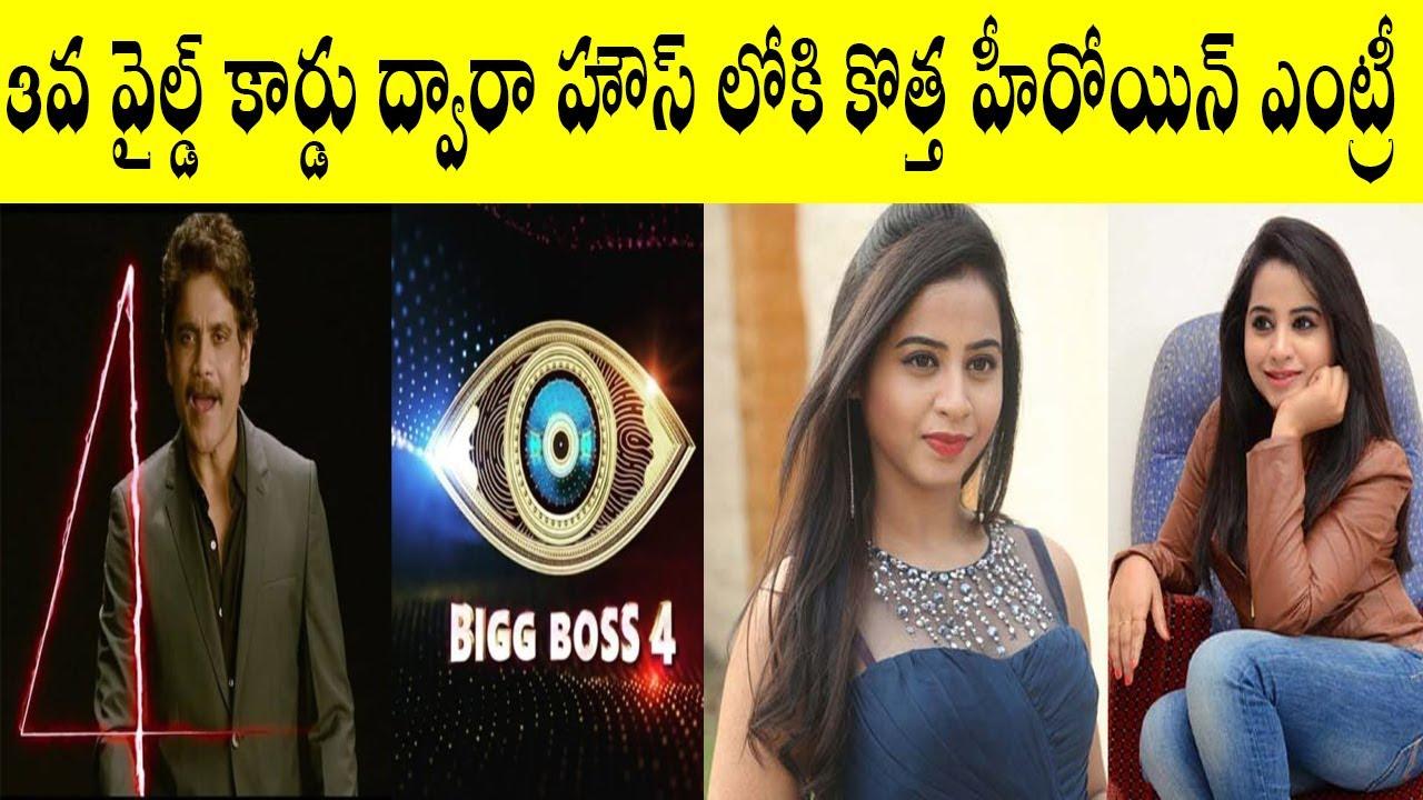 Bigg Boss 4 Telugu 3rd Wild Card Actress Swathi Dixit Entry - YouTube