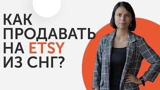Как продавать на ETSY, если Вы из Украины или России? | Liftetsy