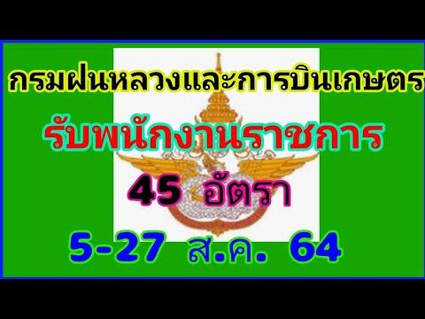 กรมฝนหลวงและการบินเกษตร รับสมัครพนักงานราชการ 45 อัตรา สมัครทางอินเตอร์เน็ต วันที่ 5  27 ส.ค. 64