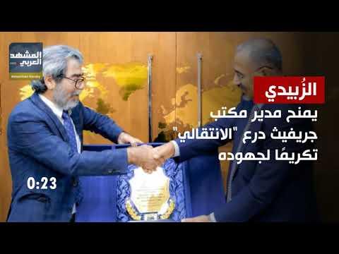 الزُبيدي يتعهد بالقضاء على الإرهاب.. نشرة الأربعاء (فيديوجراف)