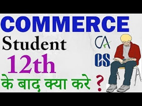 Career In Commerce After 12th In Hindi Commerce Filed Courses Graphic Design Fashion Design Youtube