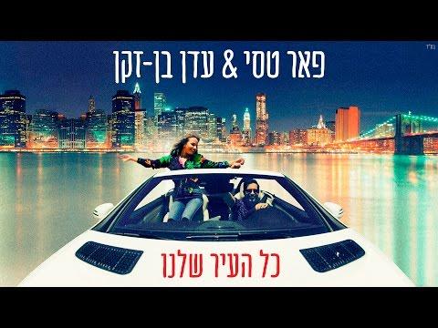 Peer Tasi | Eden Ben Zaken - Kol Hair Shelanu