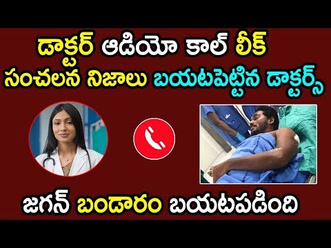 Doctors Revealed Shocking Facts About YS Jagan | Doctors Audio Call Leaked