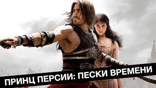 Кино на каждый день: Принц Персии: Пески Времени