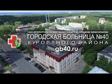 """СПБ ГБУЗ """"Городская больница №40"""""""