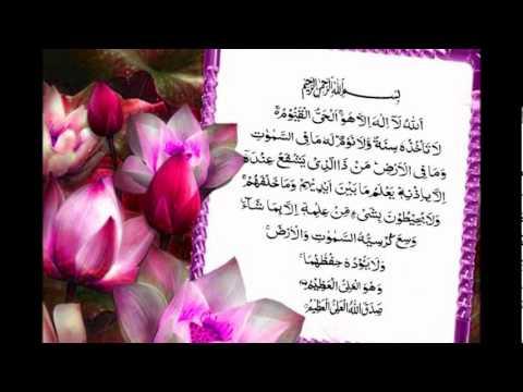 ayat al kursi saad al ghamidi mp3