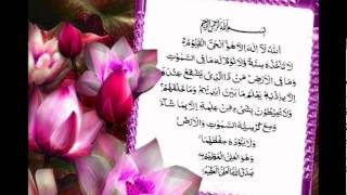 Download Ayat Al Kursi ( Saad Al-Ghamidi ) آية الكرسي -  سعد الغامدي