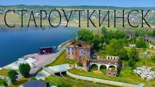 п. Староуткинск, река Чусовая, Староуткинский завод