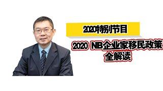 加拿大伟哥 【特别节目】2020年NB企业家项目全解读