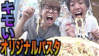 見た目がキモいパスタを大食い!!! thumbnail