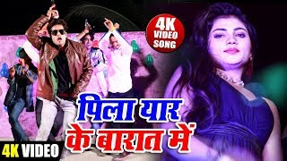 आ गया Kishan Goswami का New Bhojpuri Video Song  Pila Yaar Ke Barat Me  Bhojpuri New Song 2019