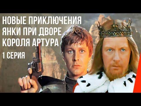 Новые приключения янки при дворе короля Артура (1 серия) (1988) фильм