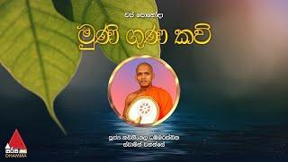 Muni Guna Kavi 20-10-2021