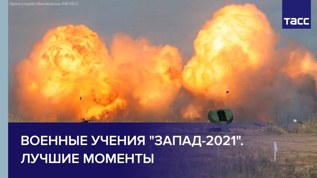 Военные учения «Запад-2021». Лучшие моменты