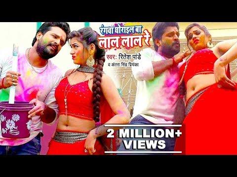 Ritesh Pandey का सबसे हिट होली VIDEO SONG | रंगवा घोराइल बा लाल लाल रे | Bhojpuri Hit Holi Song 2019