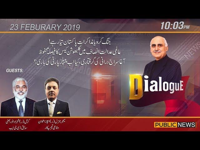 Dialogue with Haider Mehdi   Aijaz Awan   Shahzad Anwar Bhatti   23 Feb 2019   Public News