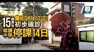 Publication Date: 2020-11-02 | Video Title: 【on.cc東網】15歲學生疑中招 粉嶺心誠中學今起停課14