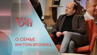 О семье Виктора Бронюка   «Позаочі» на «Интере»