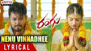 Nenu Vinnadhee Lyrical | Rangu Songs | Thanish , Priya Singh | Yogeshwara Sharma