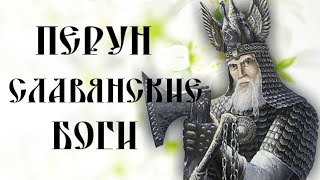 ПЕРУН ГРОМОВЕРЖЕЦ  СЛАВЯНСКИЕ БОГИ  КНИГА КОЛЯДЫ