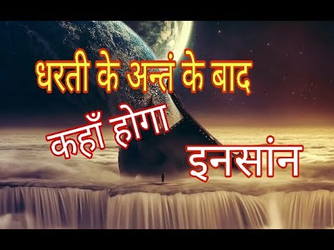 Nasa discovery of new world and earthlike plannet /नये धरतीका खोज/ IN HINDI