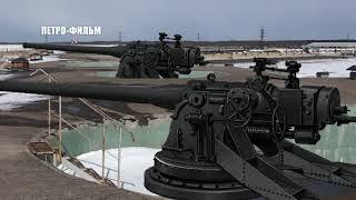 ФОРТ КОНСТАНТИН - ИСТОРИЯ РОССИИ   ОРУДИЯ КАНЭ - ПРОШЕДШИЕ СКВОЗЬ ВРЕМЯ