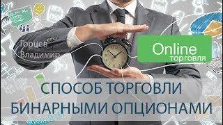 Способ торговли бинарными опционами - онлайн торги
