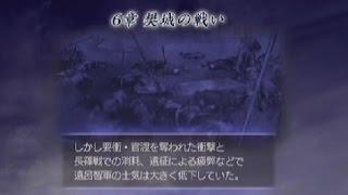 【無双OROCHI】 『戦国』 第6章 「樊城の戦い」