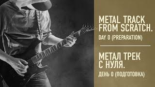Метал трек с нуля. День 0 (подготовка)/Metal track from scratch. Day 0 (preparation)