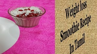 Weight Loss Smoothie Recipe in Tamil | Pomegranate Smoothie Recipe | Fruits & Nuts Smoothie | Pomegranate and Nuts Smoothie | Easy Weight loss ...