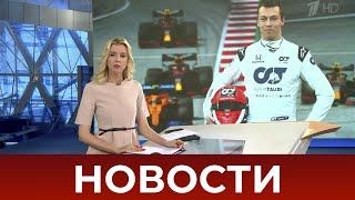 Выпуск новостей в 09:00 от 03.08.2020