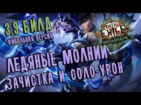 Билд Снайпер Электризующая стрела ♦ Финальная версия ♦ Path Of Exile 3.9 (Metamorph 3.9)
