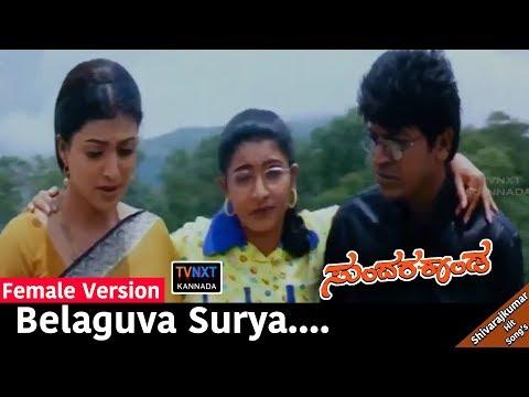 Sundara kanda songs    Belaguva Surya Female