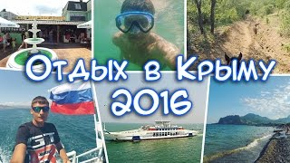Отдых в Крыму 2016 | Rest in Crimea 2016(Я ВКонтакте: http://vk.cc/1lJXnV Instagram: https://goo.gl/VFrOrD YouTube: https://goo.gl/AbjxHU Паблик ВК: http://goo.gl/KR4kfp Twitch: https://goo.gl/k2cnKn ..., 2016-08-07T13:37:15.000Z)