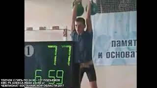 Толчок 2 гирь 24 кг 117 подъемов Алекса Иван КМС РК по гиревому спорту в.к. 53 кг