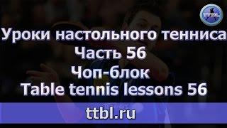 #Уроки настольного тенниса  Часть 56  Чоп блок  Chop block