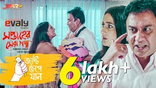 "Bangla Funny Natok ""Just Chepe Jan ""