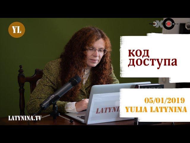 LatyninaTV / Код Доступа / 05.01.2019/ Юлия Латынина