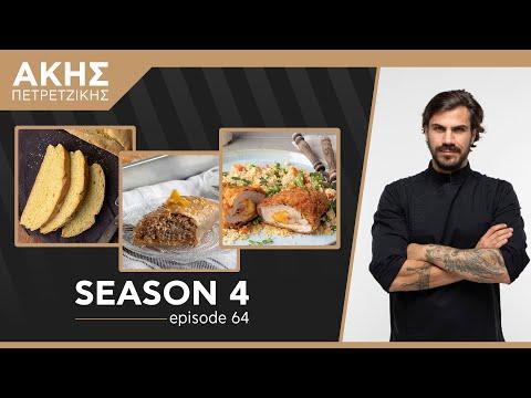 Kitchen Lab - Επεισόδιο 64 - Σεζόν 4   Άκης Πετρετζίκης
