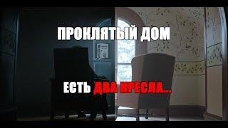 проклятый дом: семейный фильм со смыслом (The witch in the window 2018)