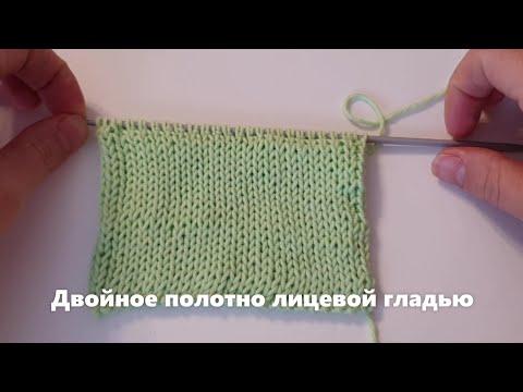 Вязание спицами двойное полотно