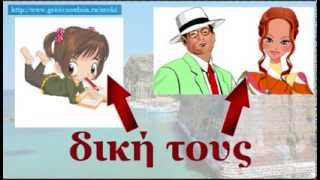 Уроки греческого языка 22: Притяжательные местоимения