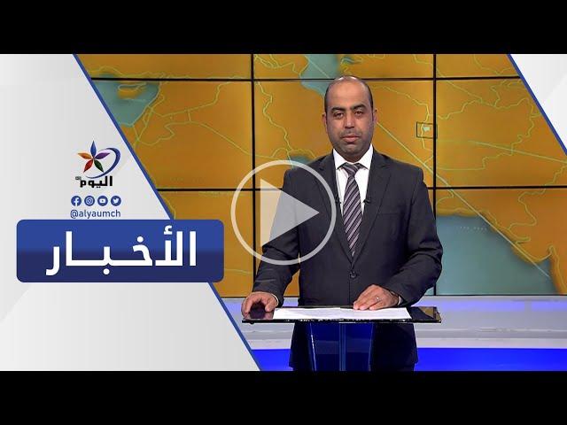نشرة الحادية عشرة | قناة اليوم - 6 - 06 - 2021